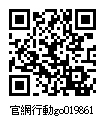 019861_官網行動go.jpg