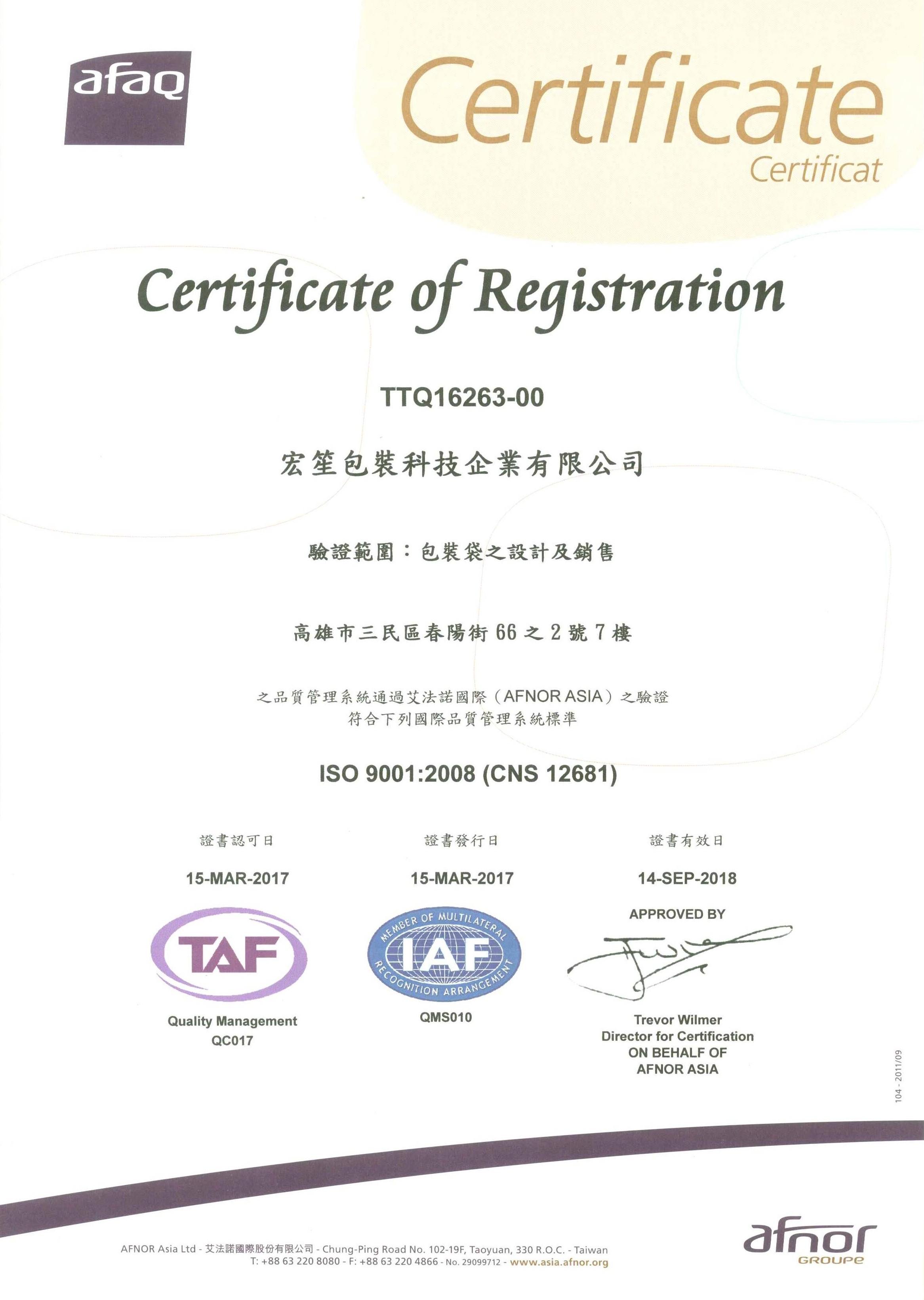 宏笙ISO證書.jpg