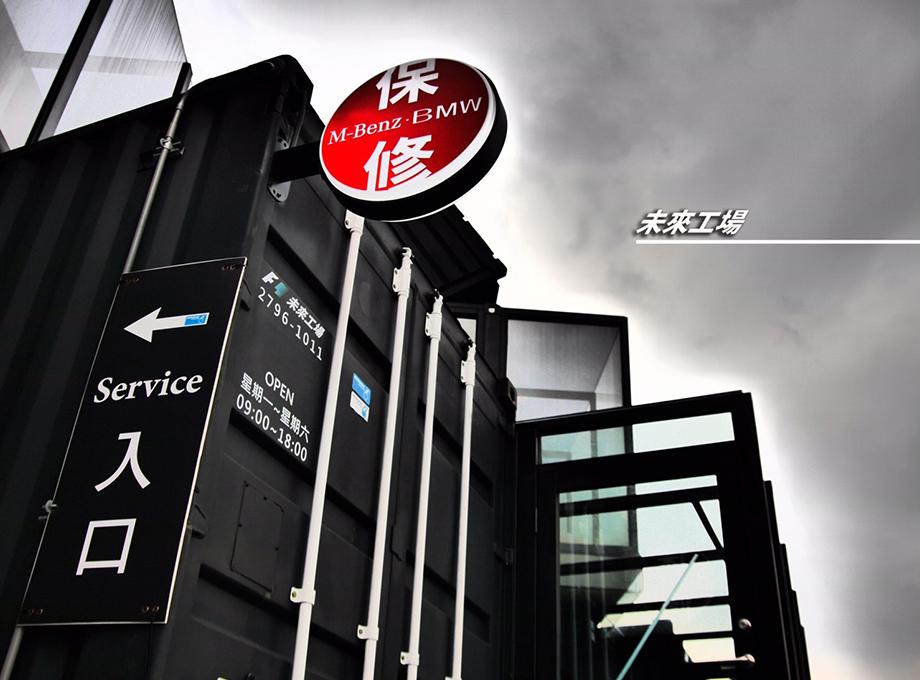 BMW&BENZ未來工場 (22).jpg