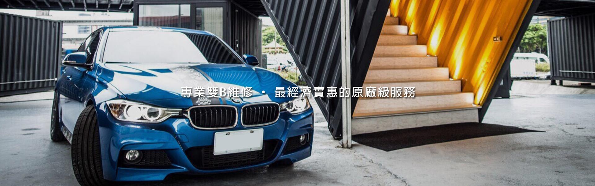 台北未來工場-(BMW維修,BENZ維修,內湖修車,修雙B,清積碳)