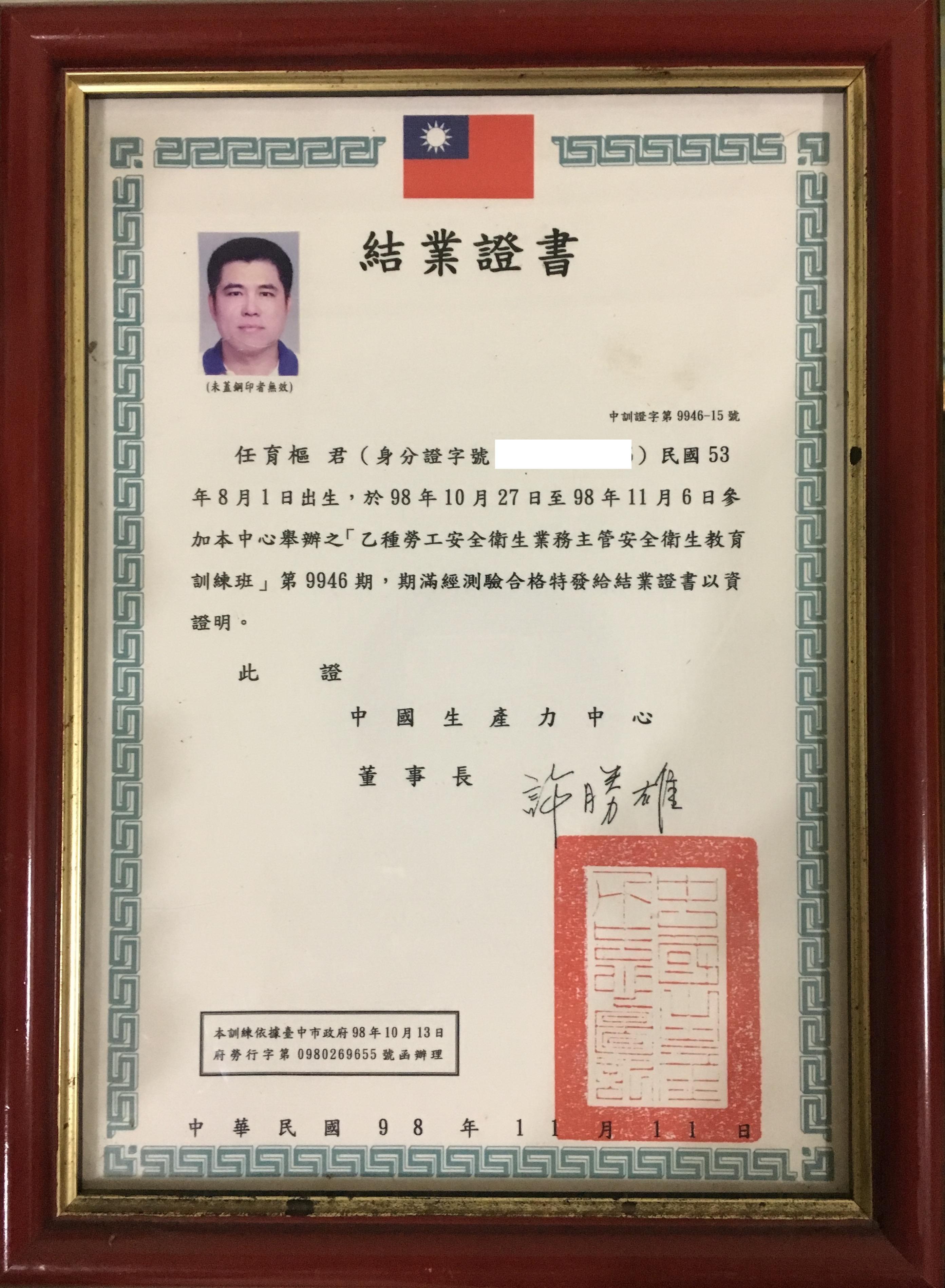 乙種勞工安全衛生業務主管安全衛生教育訓練班結業證書.JPG