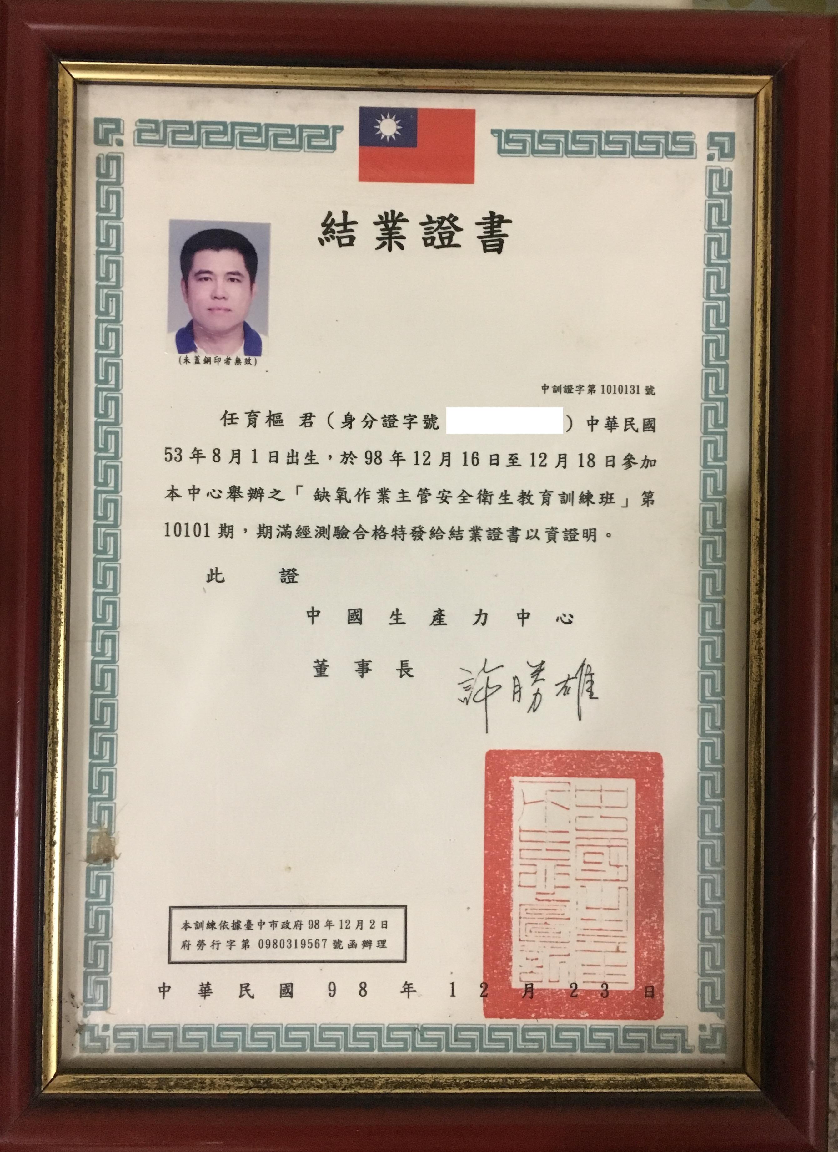 缺氧作業主管安全衛生教育訓練班結業證書.JPG