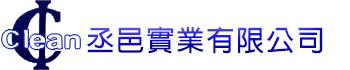 丞邑清潔服務公司