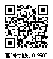019900_官網行動go.jpg