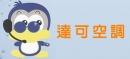 各大廠牌冷氣安裝維修 (4)