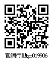 019906_官網行動go.jpg