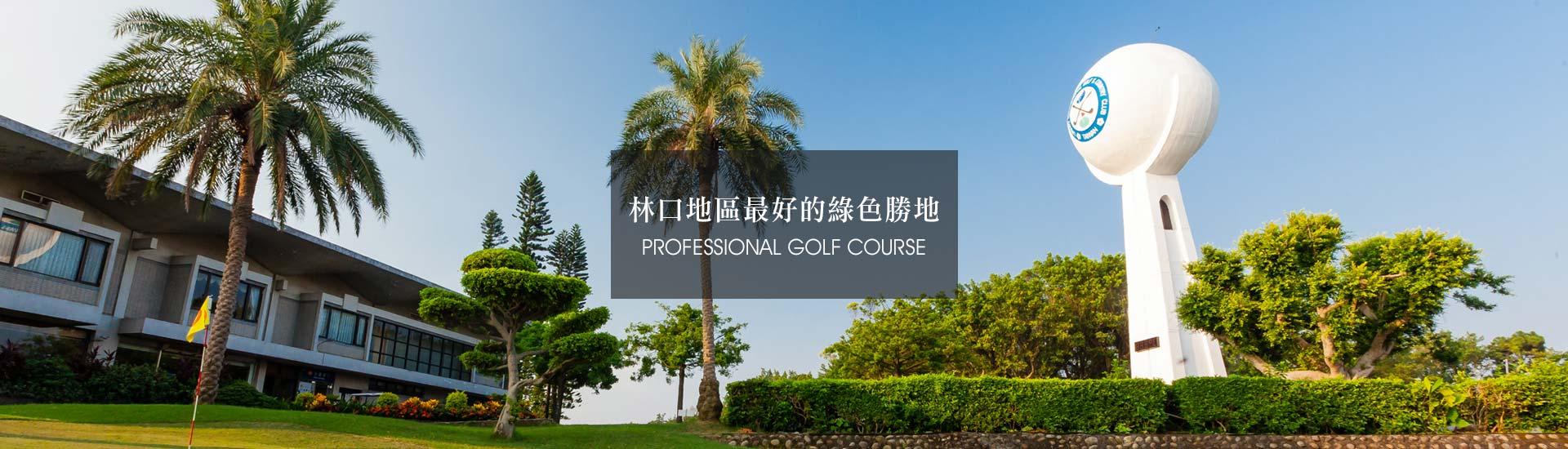 林口高爾夫球場官方網站