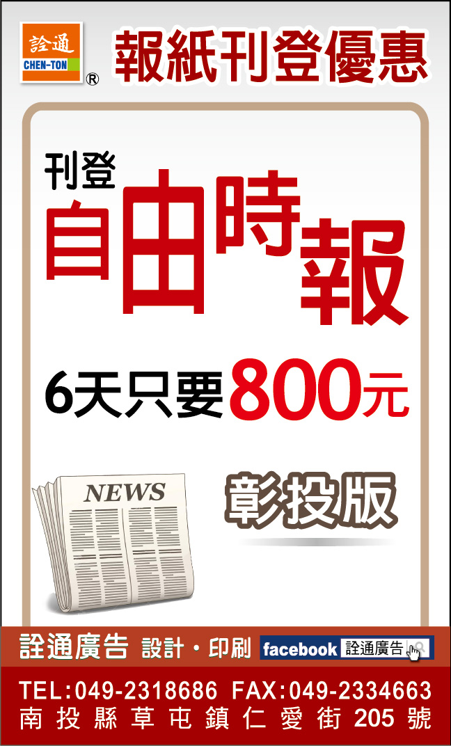 自由時報報紙稿-02.jpg