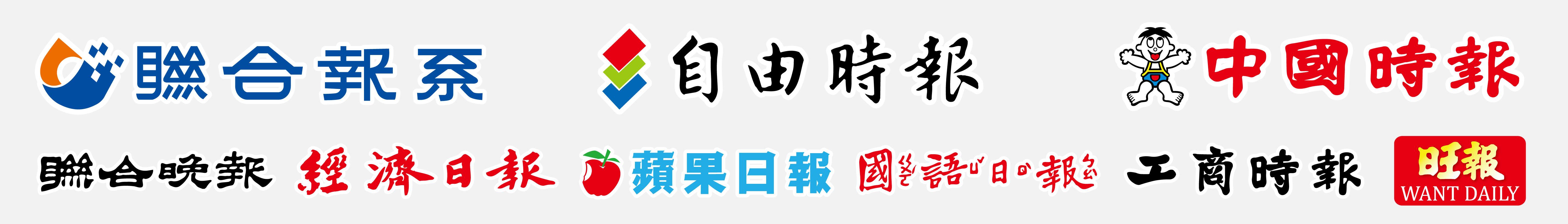 各大報-01.jpg