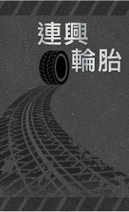 連興輪胎行_left.jpg