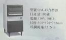03方型冰櫃