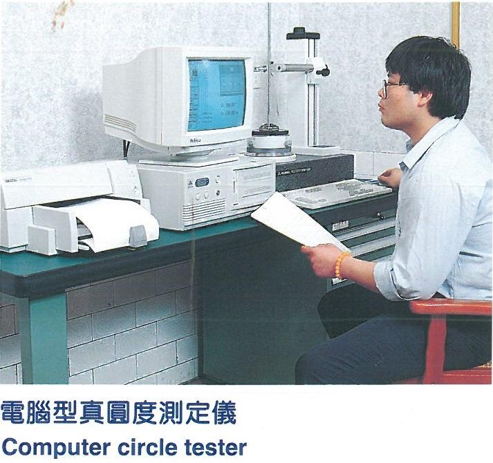 電腦型真圓度測定儀.jpg