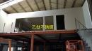 鋼骨廠房1