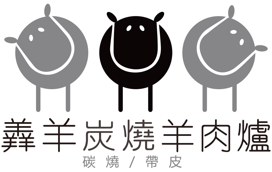 INDEX-羴羊炭燒羊爐(陳錦彬).png