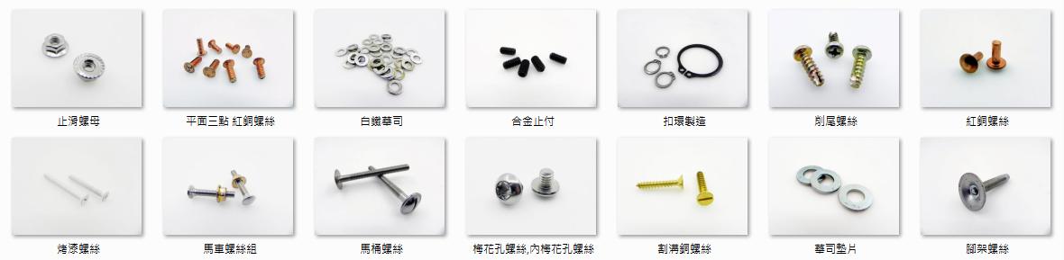 特殊螺絲製造.png