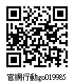 019985_官網行動go.jpg