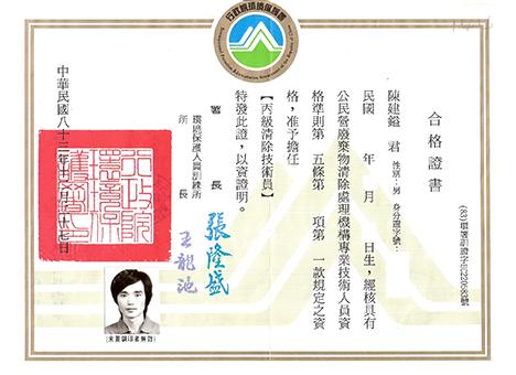 陳建鎰-丙級清除技術員-1.jpg