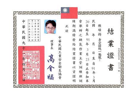 陳璋揚-密閉缺氧作業主管證照.jpg