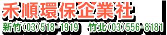 禾順環保企業社(陳建鎰)