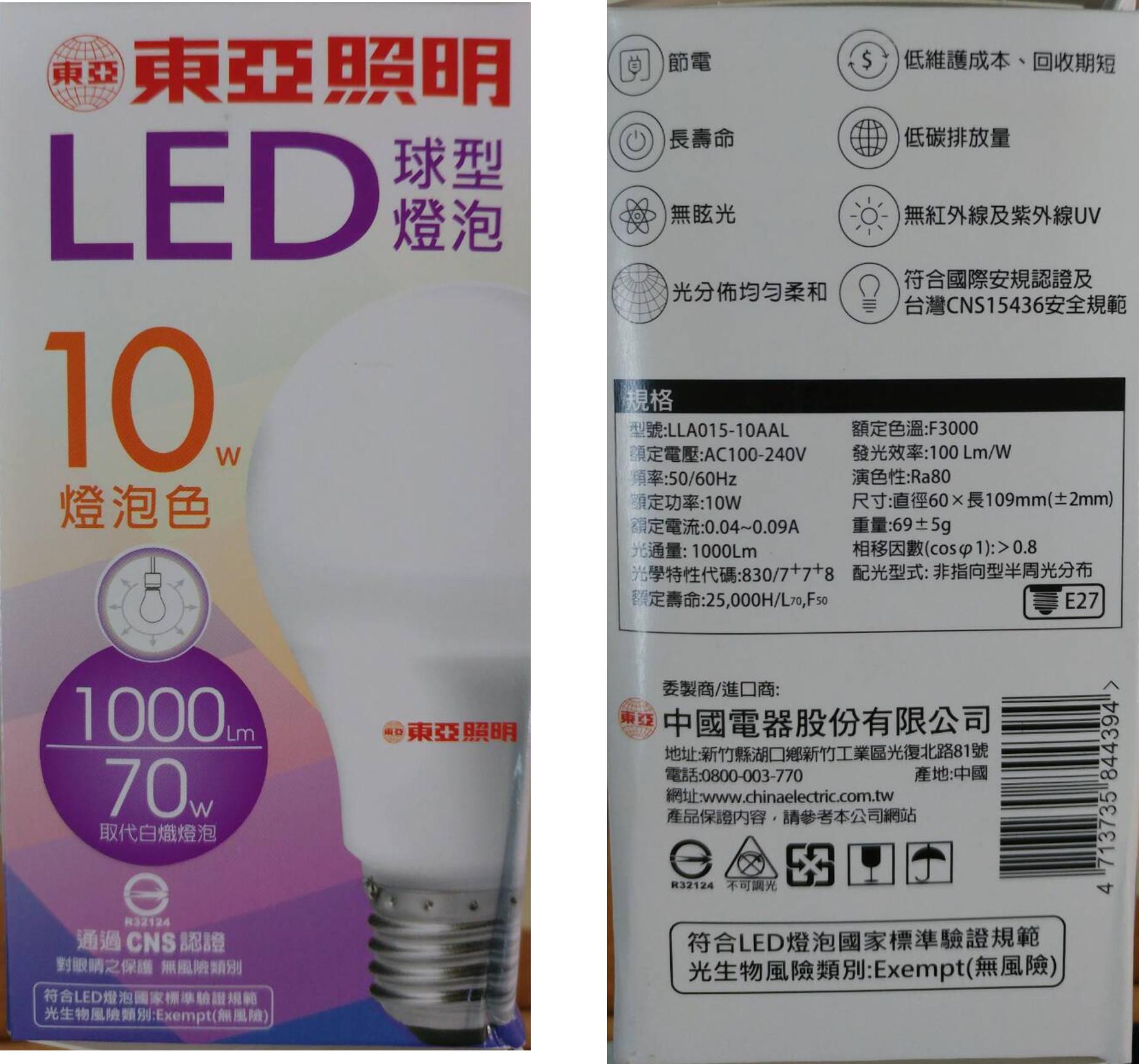 東亞球泡燈-10W.jpg