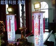 LED神轎系統燈 廟宇燈 客製化商品.jpg