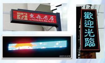 LED全彩字幕機.jpg