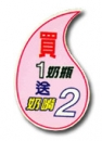 防水冷凍貼紙 (5)