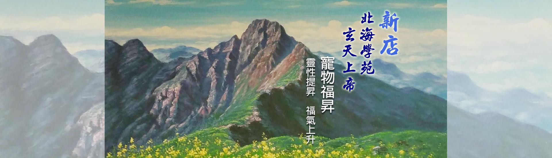 東湖瑤池金母寵物福安
