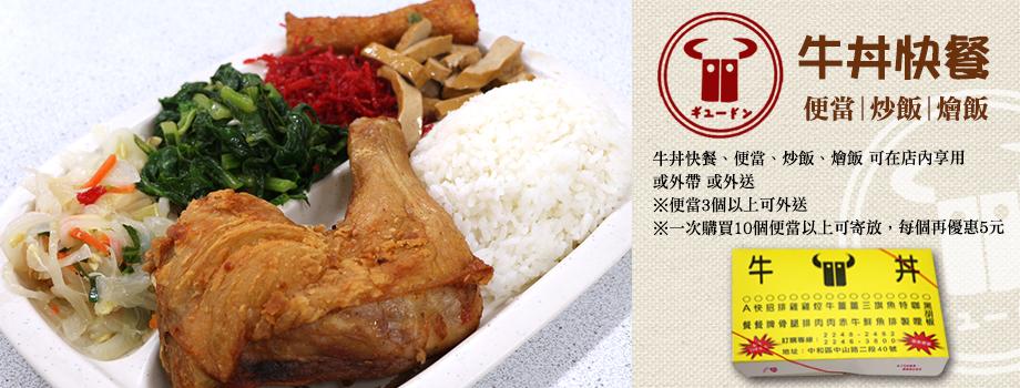 牛丼快餐(便當•炒飯•燴飯)
