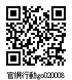 020008_官網行動go.jpg