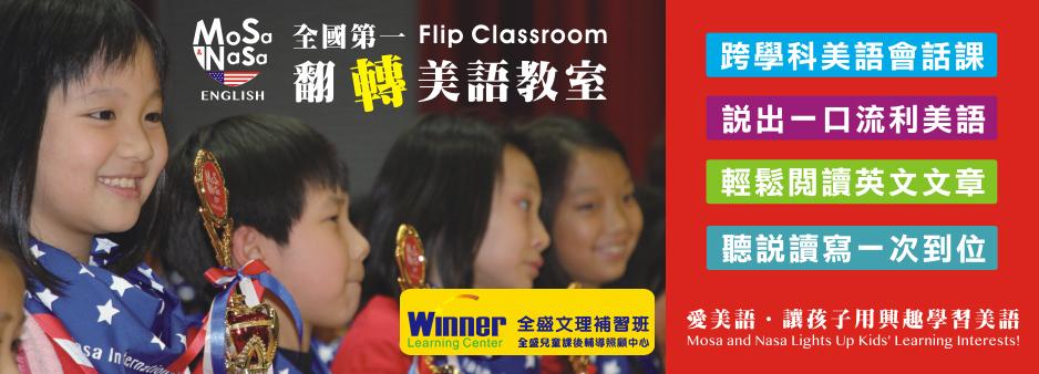 台北市社子區全盛補習班-兒童課後照顧服務