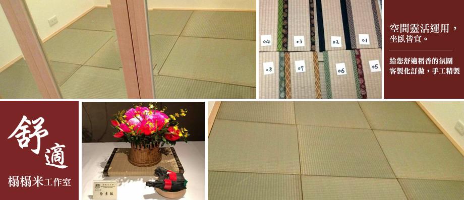 舒適榻榻米工作室-(榻榻米,和室,坐墊,三重榻榻米)