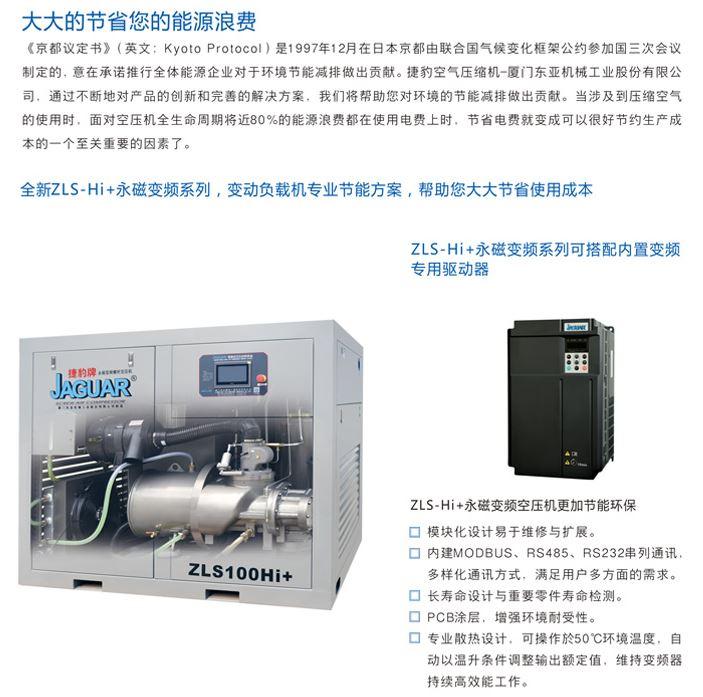 永磁变频一级压缩空压机 ZLS-Hi+-4.JPG