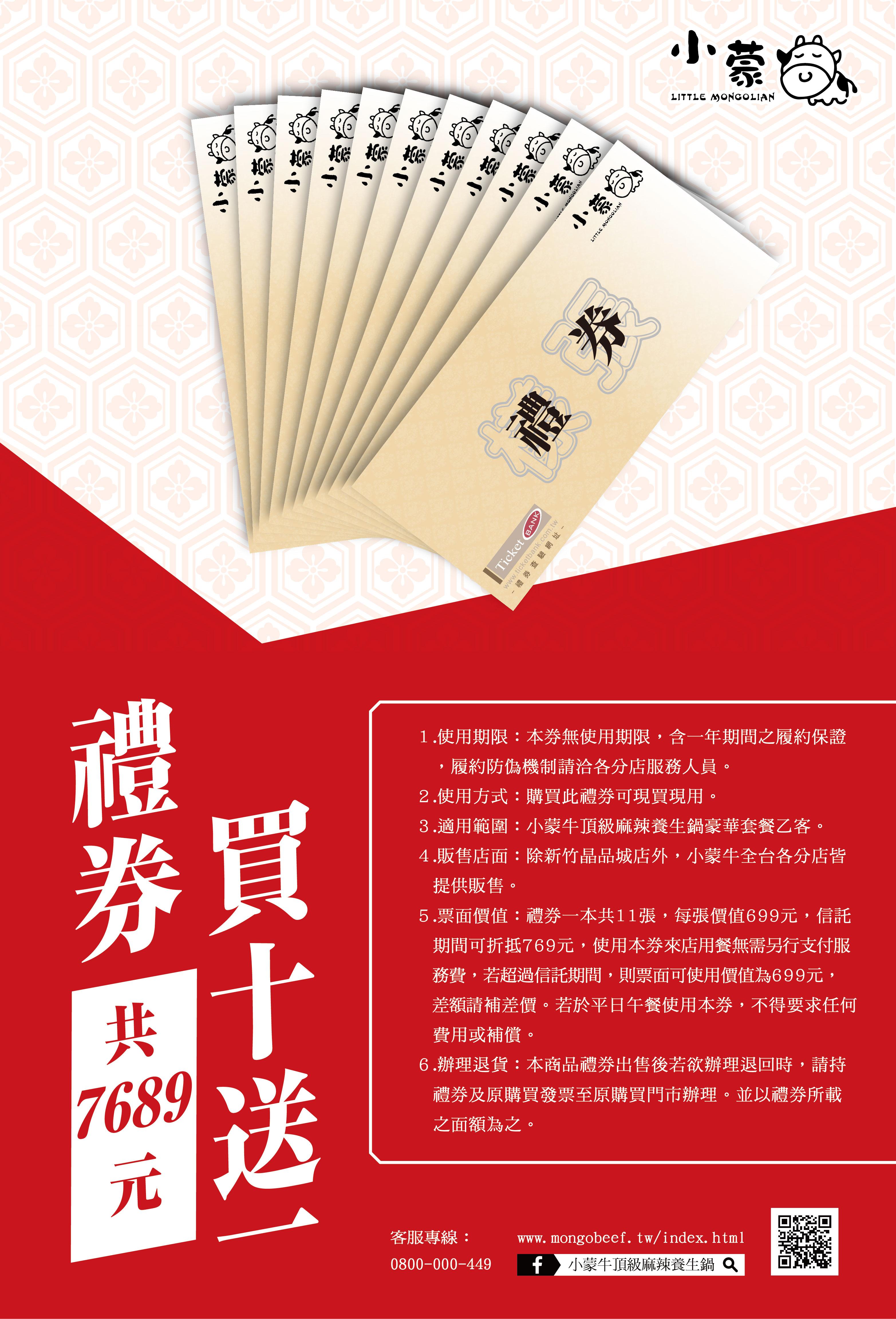 1061110小蒙牛禮券海報-01.jpg