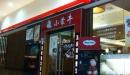 家樂福鳳山店