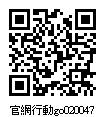 020047_官網行動go.jpg