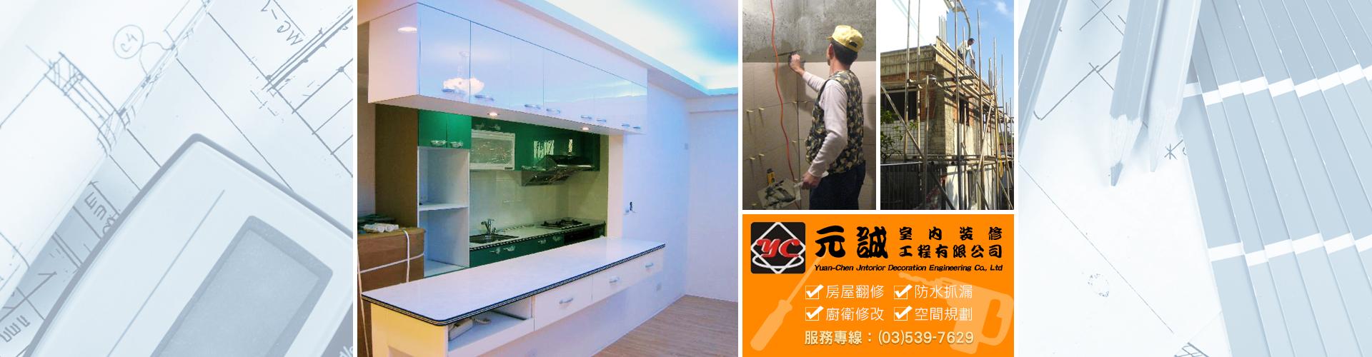 元誠室內裝修工程有限公司 Yuan-Chen Jntorior
