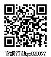 020057_官網行動go.jpg