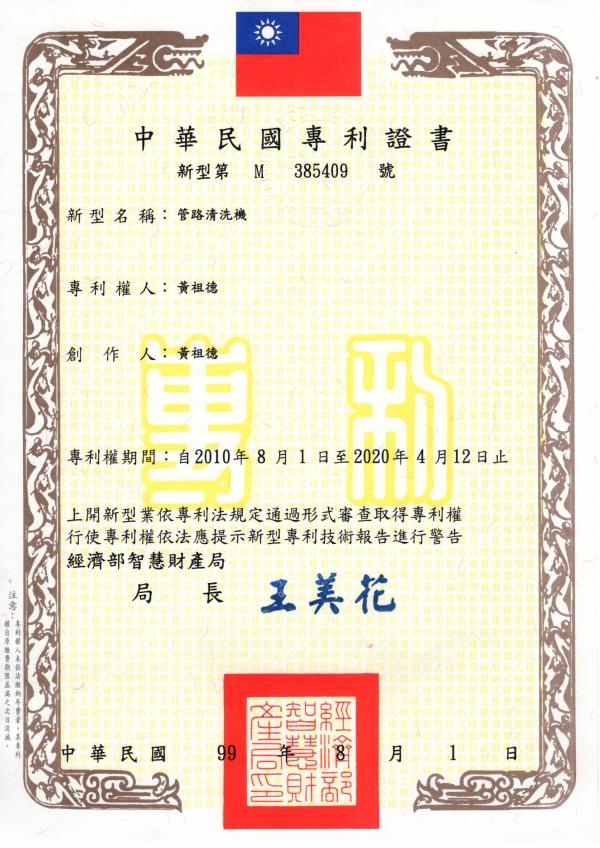 專利證照 (1).jpg