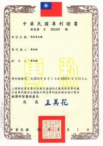 專利證照 (1)