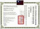 專利證照 (2)