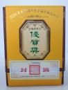 陳年老茶優質獎