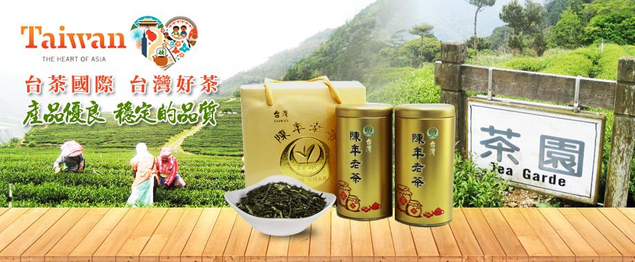 台茶國際實業有限公司