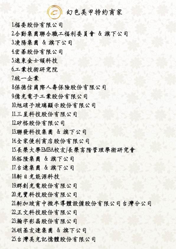 幻色美甲特約商家-01.jpg