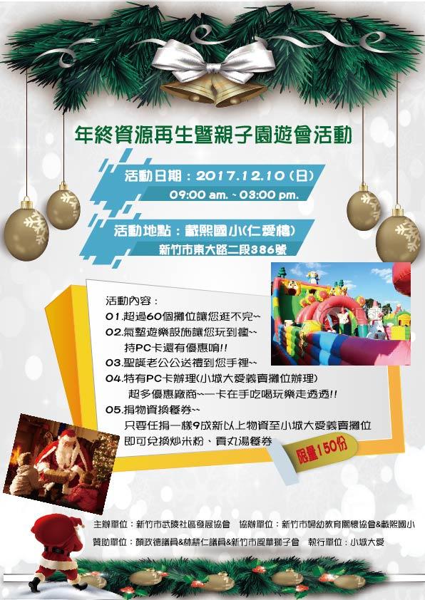 20171210載熙國小義賣海報-01.jpg
