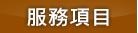 泰綺icon_27.png