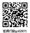020071_官網行動go.jpg