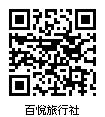 百悅旅行社.jpg