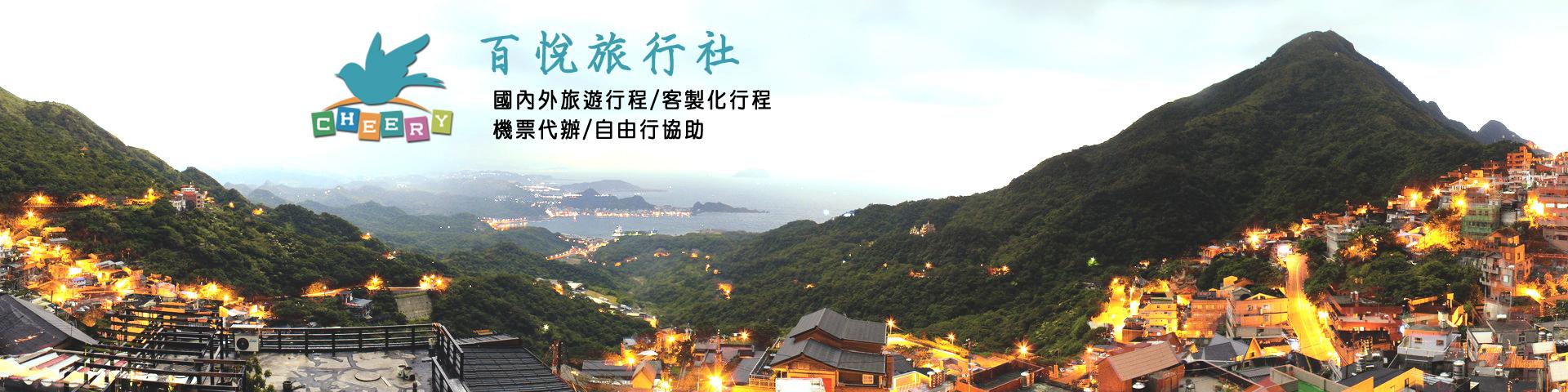 百悅旅行社 CHEERY