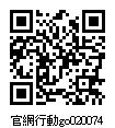 020074_官網行動go.jpg